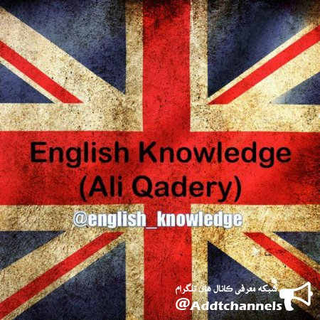 کانال English knowledge