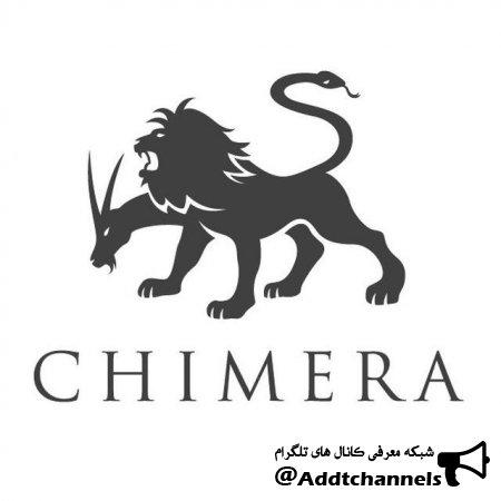 کانال Chimera