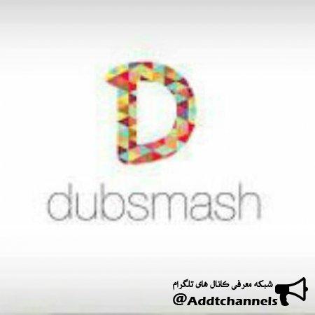 کانال Dubsmash