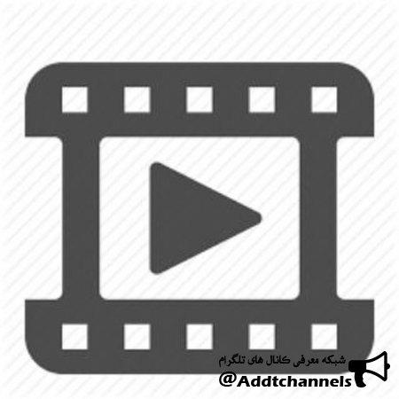 کانال ویدیو کوتاه