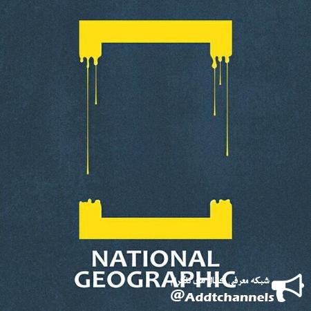 کانال National Geographic HD