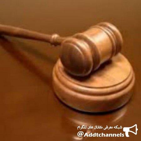 کانال دانستنیهای حقوقی