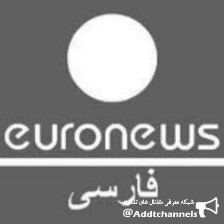 کانال یورونیوز فارسی