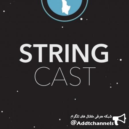 کانال StringCast