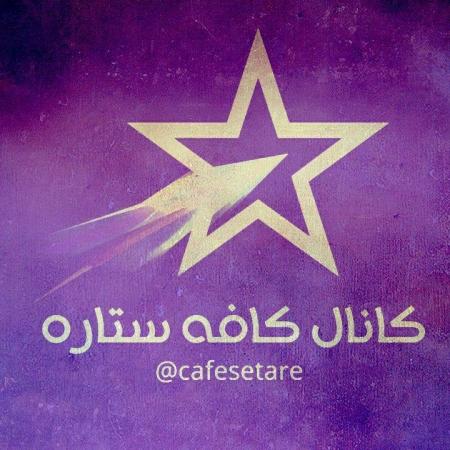 کانال کافه ستاره