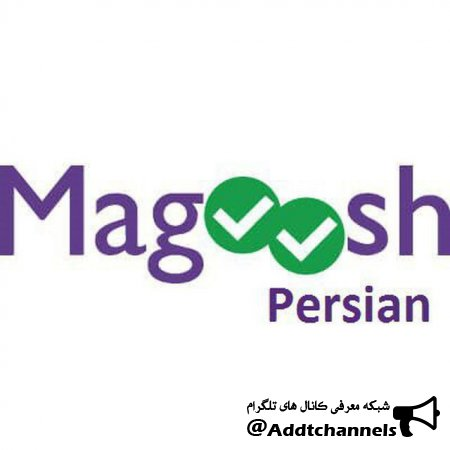 کانال Magoosh_Persian