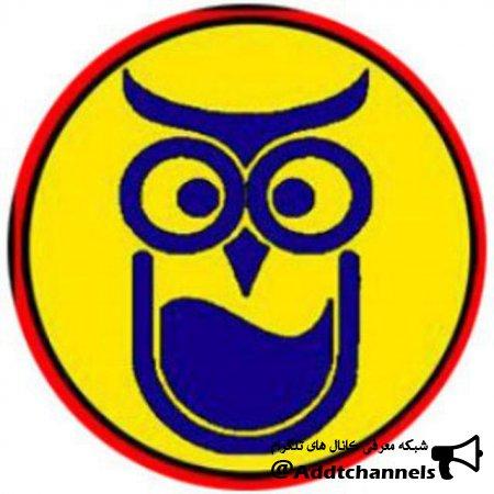 کانال طنز دووبرره