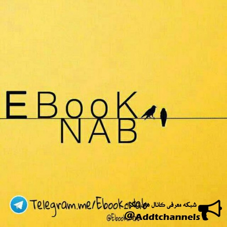 کانال ایــبـوکـ ناب