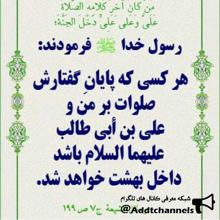 کانال هيئت محبان آل عبا