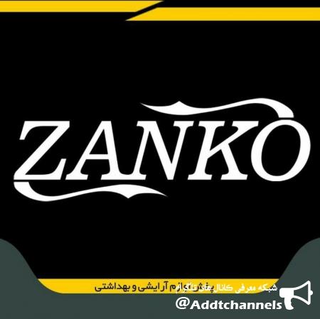 کانال آرایشی بهداشتی zanko