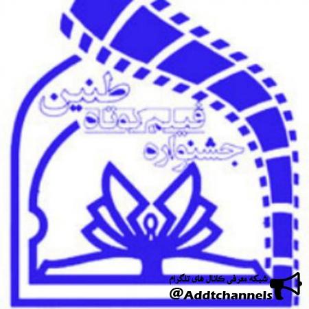 کانال جشنواره فیلم کوتاه طنین مسجد
