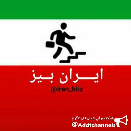 کانال iran_biiz