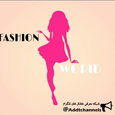کانال Fashion World