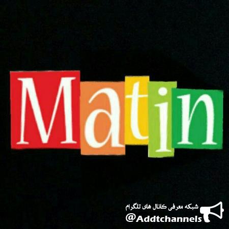کانال Matin.kids