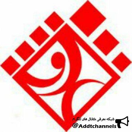 کانال اخبار داغ استان کرمانشاه