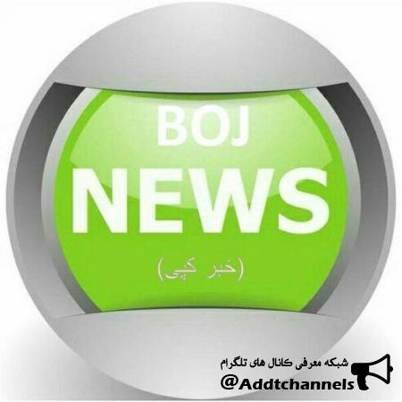 کانال خبری استان خراسان شمالی