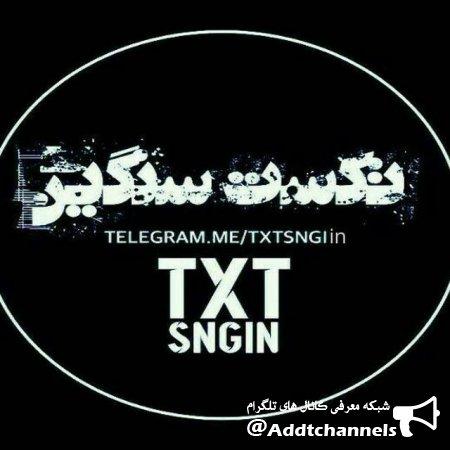 کانال Txt Sngiin