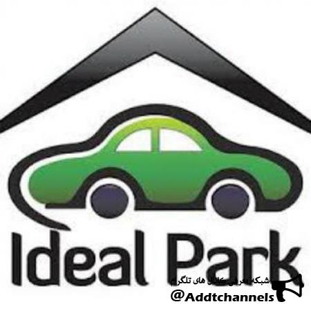 کانال ایده آل پارک
