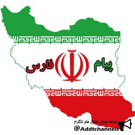کانال پیام فارس