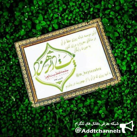 کانال عکس نوشته قرآنی