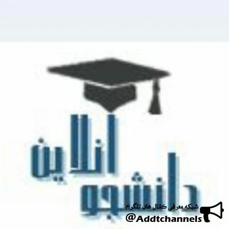 کانال دانشجو آنلاین