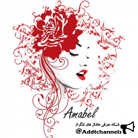 کانال Amabel