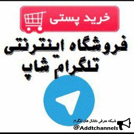 کانال تلگرام شاپ