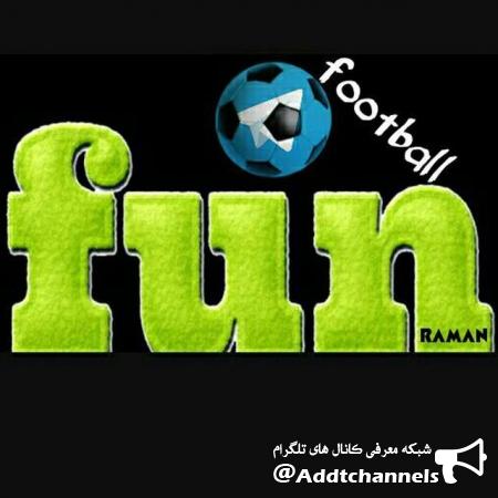 کانال فوتبال تفریحی