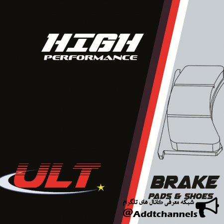 کانال ULT-Brake