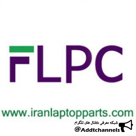 کانال لپ تاپ پارت