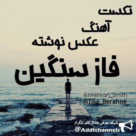 کانال Tike_Berahne