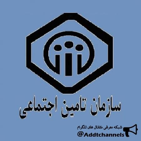 کانال اخبار سازمان تامین اجتماعی