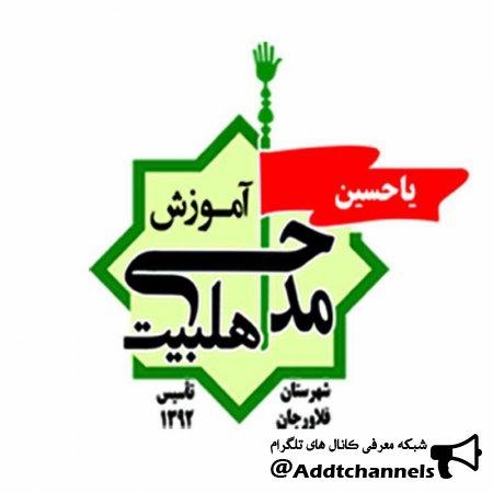 کانال مرکز اموزش مداحی فلاورجان