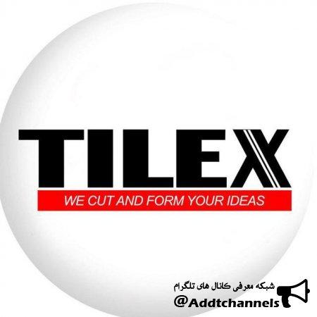 کانال شرکت تایلکس