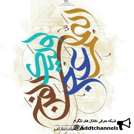 کانال هیئت حضرت ابوالفضل (ع)
