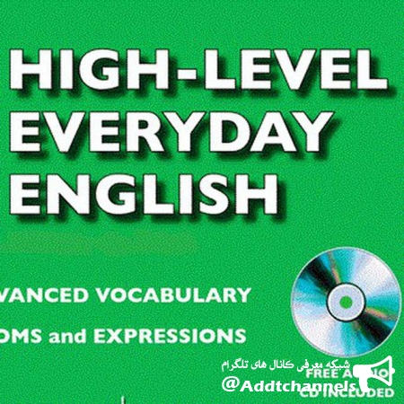 کانال High Level English
