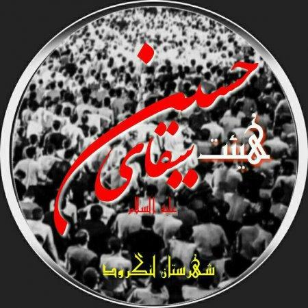 کانال اطلاع رسانی هیات سقای حسین(ع)