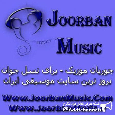 کانال Joorban Music