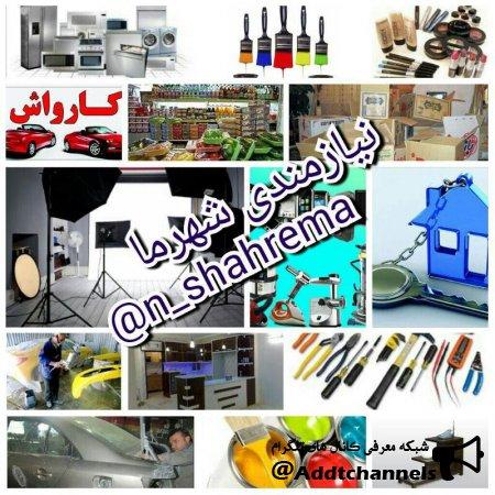 کانال نیازمندی شهرما (مشهد)