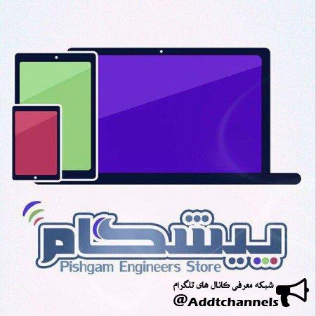 کانال Pishgam_engineers