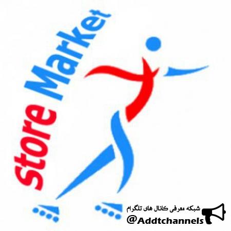 کانال Store Market بازار اینترنتی