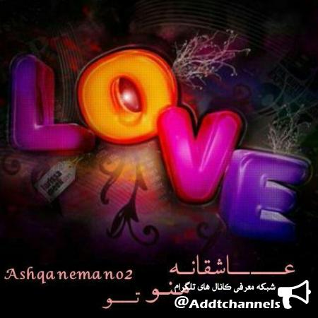 کانال دلنوشته های عاشقانه