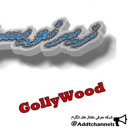 کانال گالیوود مرجع زیرنویس فارسی در ایران