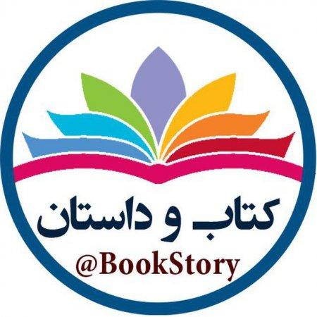 کانال کتاب و داستان