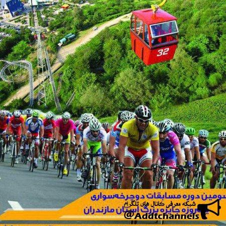 کانال هیات دوچرخه سواری مازندران