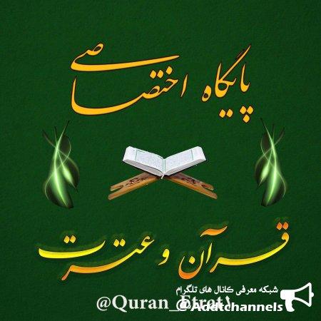 کانال اختصاصی قرآن و عترت
