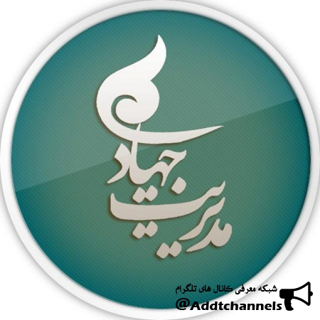 کانال مدیریت جهادی
