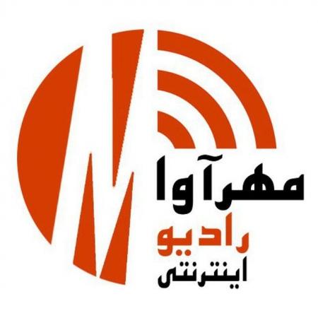 کانال رسمی رادیو مهرآوا