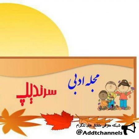 کانال مجله شعر و ادب سرندیپ