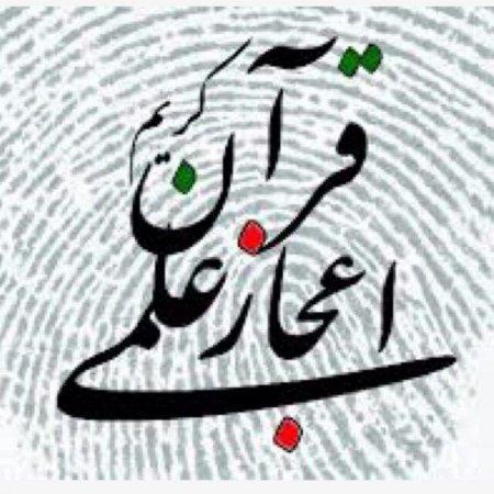 کانال معجزات قرآن